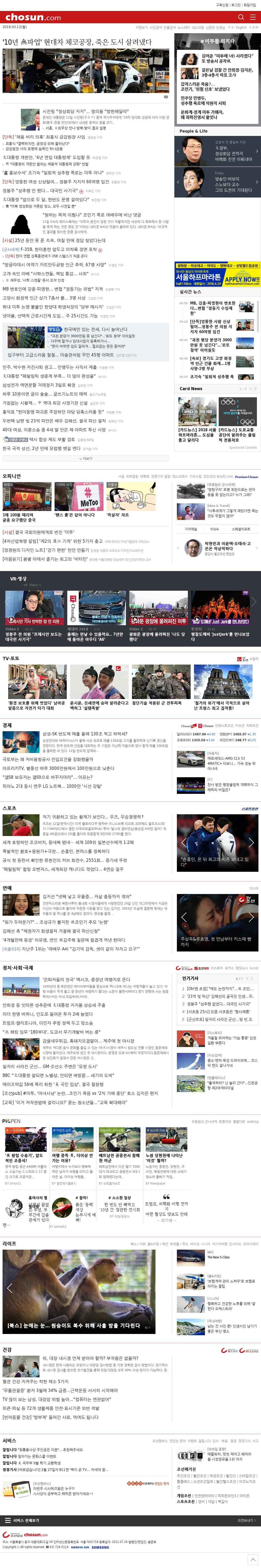 chosun.com at Monday March 12, 2018, 1:03 p.m. UTC