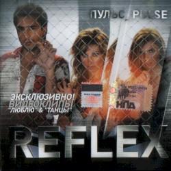 Reflex - Первый Раз (Ayur Tsyrenov Rmx)