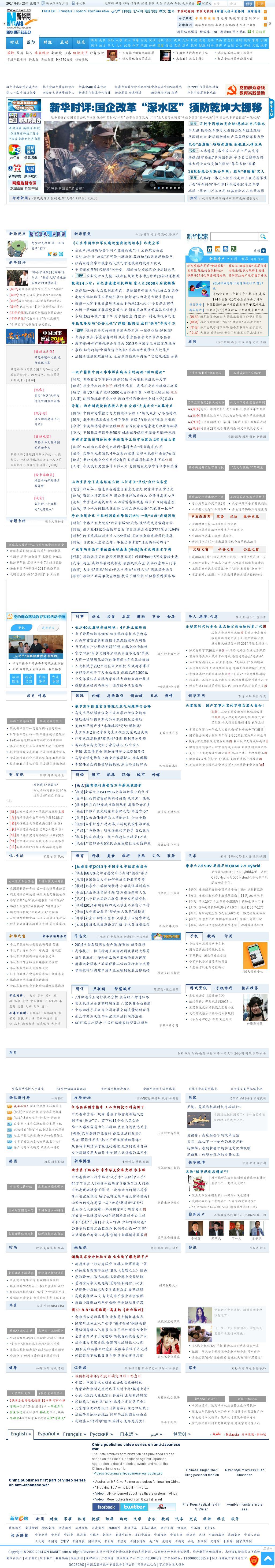 Xinhua at Tuesday Aug. 26, 2014, 10:19 a.m. UTC