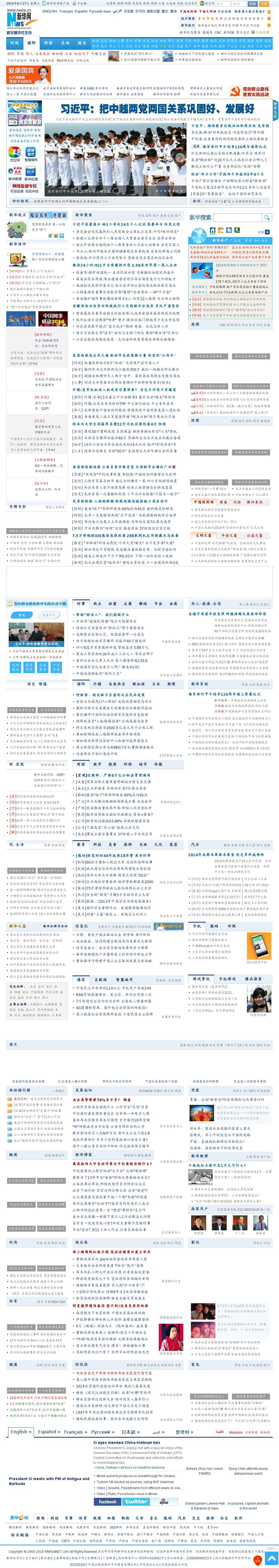 Xinhua at Wednesday Aug. 27, 2014, 5:19 p.m. UTC