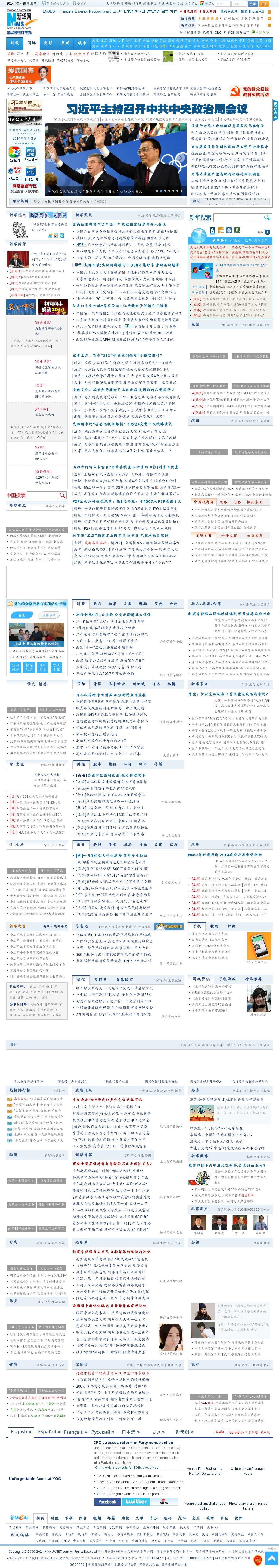 Xinhua at Friday Aug. 29, 2014, 10:19 p.m. UTC