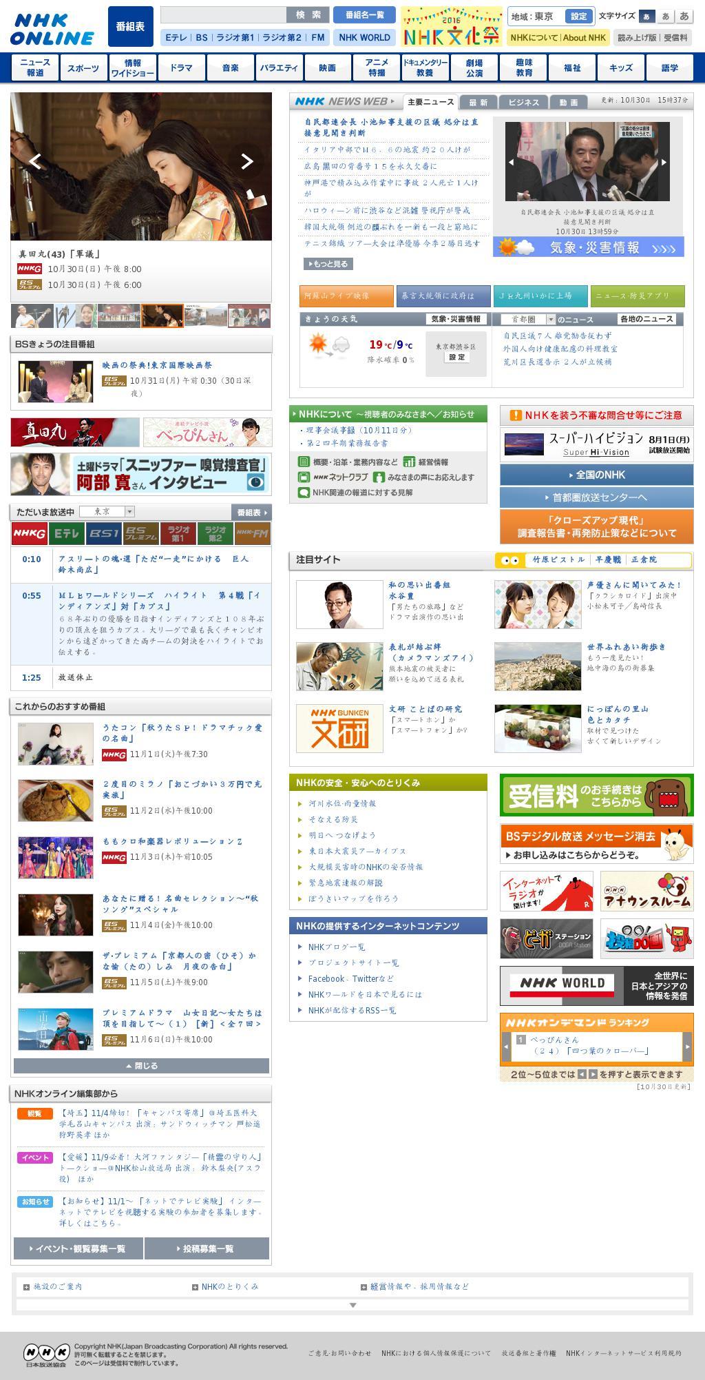 NHK Online at Sunday Oct. 30, 2016, 4:13 p.m. UTC